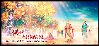 Amitabha Terre Pure Film Animation